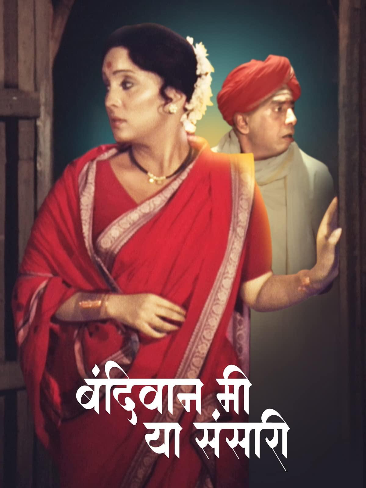 Bandivan Mi Yhya Sansari