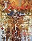 美Premium(プレミアム)(23) 2018年 01 月号 [雑誌]: 季刊プリ*フラ 増刊