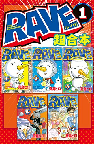 RAVE 超合本版(1) (週刊少年マガジンコミックス)