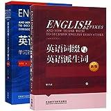 英语词根与单词的说文解字(新版) + 英语词缀与英语派生词(新版) (两本套装)李平武单词解密