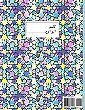 Arabic Alphabet: Moroccan Mosaic Arabic Notebook