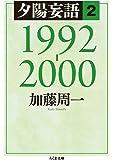 夕陽妄語2 1992-2000 (ちくま文庫)