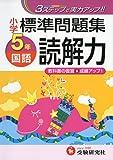 小学5年 標準問題集 国語読解力: 3ステップで実力アップ!!