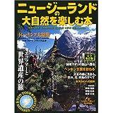 ニュージーランドの大自然を楽しむ本 (KAWADE夢ムック―エコツアーと世界遺産の旅)