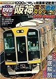 阪神電気鉄道完全データDVDBOOK (メディアックスMOOK)