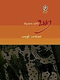 Siragai Viri, Para (Tamil Edition)