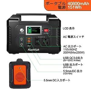 FlashFish 151Wh AC出力200W ポータブル電源