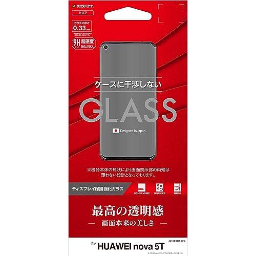 ラスタバナナ HUAWEI nova 5T フィルム 平面保護 強化ガラス 0.33mm