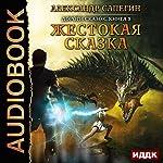 Roads of Fairy Tales III. The Cruel Tale [Russian Edition] | Alexander Sapegin