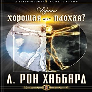 The Soul: Good or Evil (Russian Edition) Audiobook