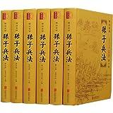 孙子兵法(精注全译)(套装共6册)