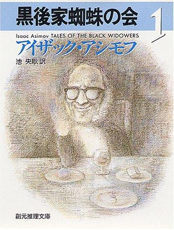 黒後家蜘蛛の会 1 (創元推理文庫 167-1)