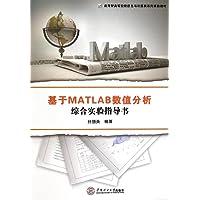 应用型高等院校信息与计算类系列实验教材:基于MATLAB数值分析综合实验指导书