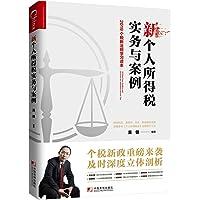 新个人所得税实务与案例:2019个税新法规学习读本