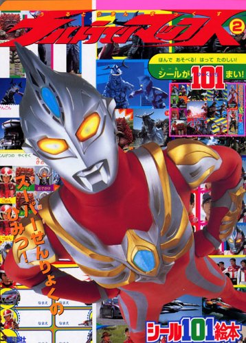 Ultraman Max (2) (101 picture book Kodansha seal (119)) (2005) ISBN: 4063664198 [Japanese Import]