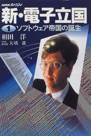 新・電子立国〈1〉ソフトウェア帝国の誕生 (NHKスペシャル)