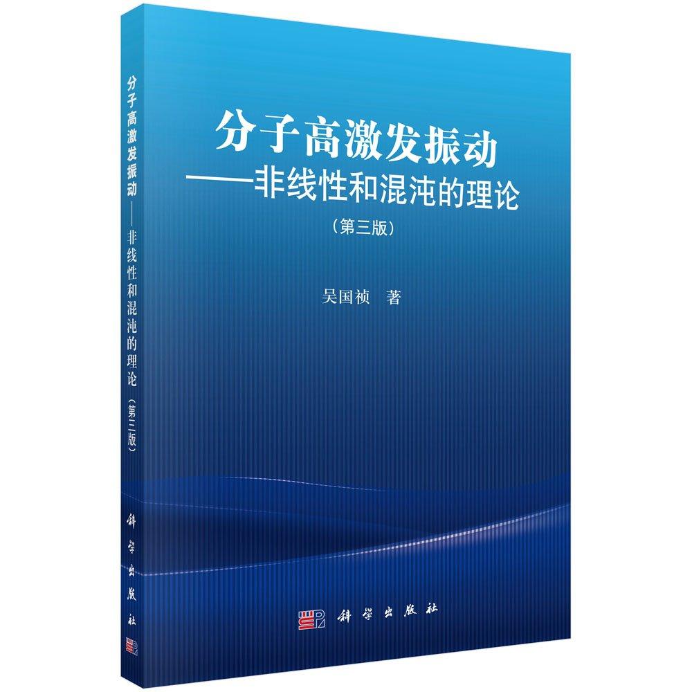Amazon.co.jp: 分子高激发振动:非线性和混沌的理论(第三版): 本