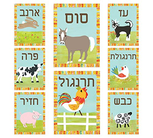 Farm Nursery Art in Hebrew - Vintage Farm Animals - Set of Eight 5x7 Inches Wall Cards, Nursery Decor, Playroom Decor, Nursery Wall Art, Bunny, Sheep, Pig, Rooster, Hen, Cow, Horse, Goat
