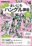 NHKラジオ まいにちハングル講座 2016年 4月号 [雑誌] (NHKテキスト)
