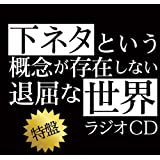 TVアニメ『下ネタという概念が存在しない退屈な世界』ラジオCD 特盤