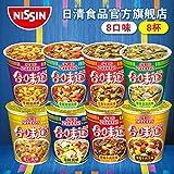 Nissin and taste The instant noodles 8cup日清合味道 经典开杯乐8口味8杯 混装公仔面 速食杯面 即食泡面 方便面
