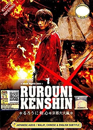 rurouni kenshin part 2 subtitle english