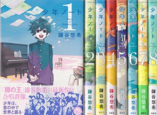 少年ノート コミック 1-8巻セット (モーニングKC)