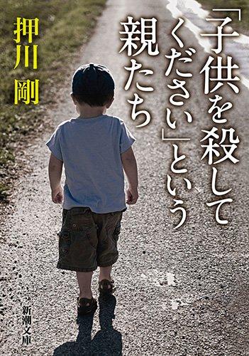 「子供を殺してください」という親たち (新潮文庫)