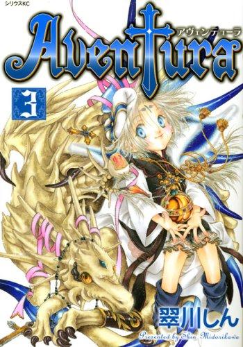Aventura(3) (シリウスKC)