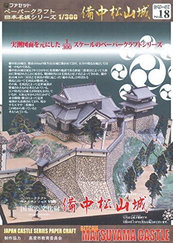 日本の城ペーパークラフト 備中松山城 M18