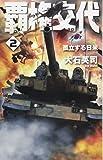 覇権交代2-孤立する日米 (C・NOVELS)