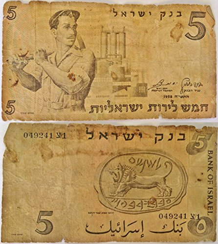 Israel 5 Lira Pound Banknote 1958 (Second Series of the Pound) Rare Vintage Money