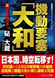 機動要塞『大和』〈上〉時空戦線出現! (コスミック文庫)