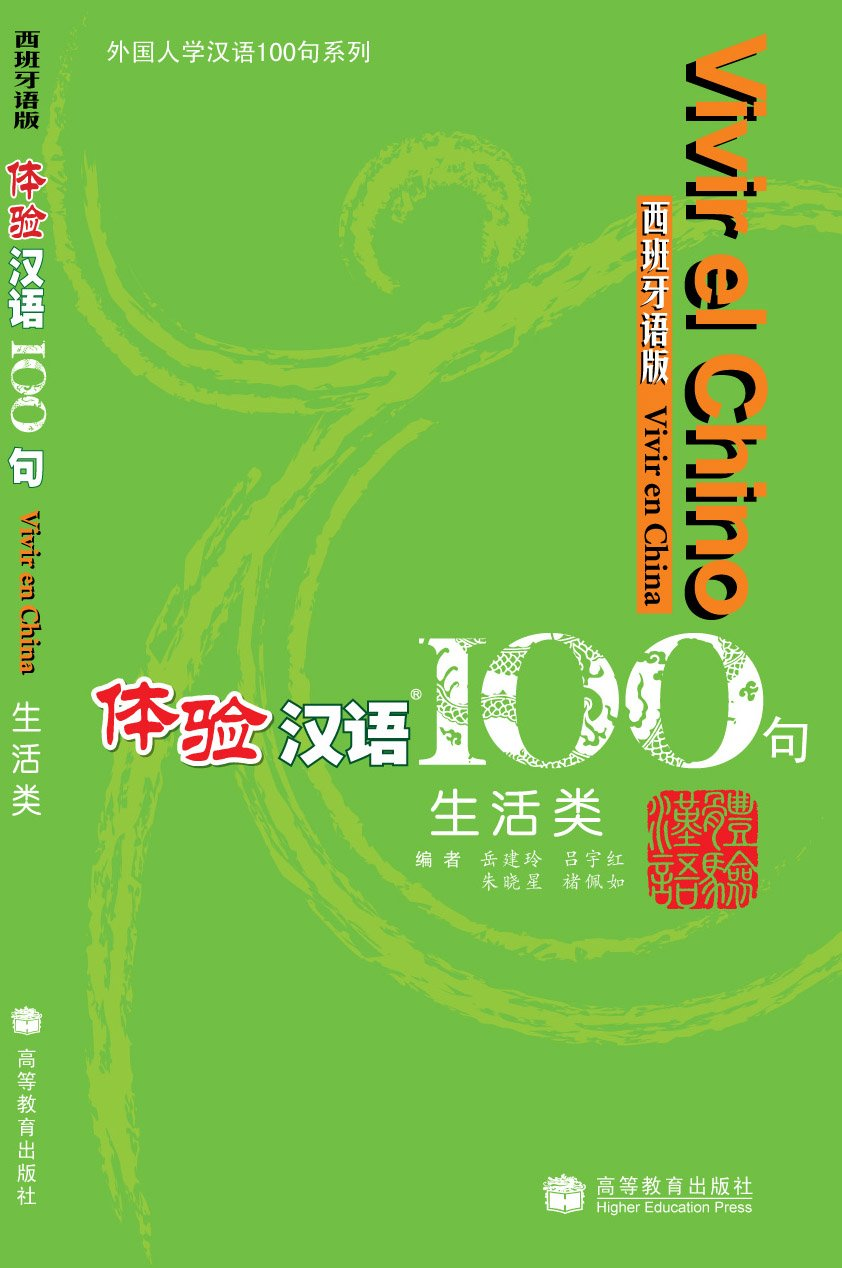 Read Online Experiencing  Chinese 100: Living in China Spanish Version (Chinese Edition) pdf epub