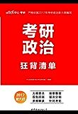 中公版·2017考研政治:狂背清单(新大纲)