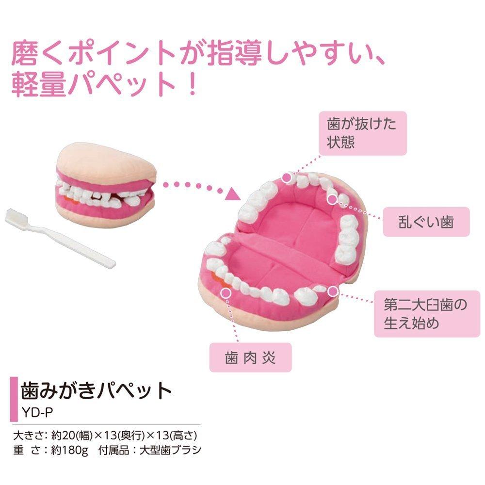 歯磨き指導用パペット YD-P 人形 ぬいぐるみ 歯みがきパペット B07D37DZ8D