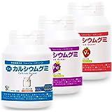 成長サプリ カルシウムグミ 3種セット(BCAA・FE・V+)90日分 伸び盛りの子供 身長 健康 偏食 アルギニン BCAA 栄養機能食品