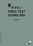 [新形式問題対応/音声DL付]改訂版 キクタン TOEIC TEST SCORE 800 キクタンTOEICシリーズ