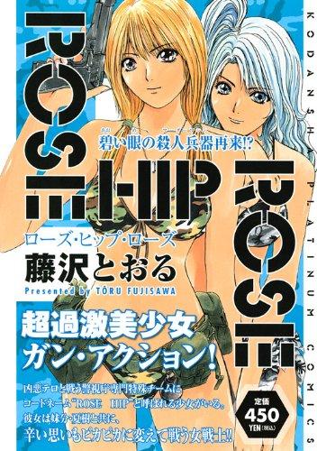 Murder weapon reincarnation of the eye are ROSE HIP ROSE Midori! ? (Platinum Comics) (2010) ISBN: 4063746070 [Japanese Import]