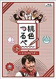桃色つるべVol.2 赤盤Blu-ray
