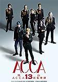 【Amazon.co.jp限定】 舞台『ACCA13区監察課』 (複製サイン入り撮り下ろしL判ブロマイド2枚セット(ジーン/ニーノ)付) [Blu-ray]