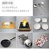 おままごと 調理器具 なべセット 料理おもちゃ 食器 料理人ままごと クッキング キッチンセット キッズ用 加熱可 本格調理OK(13点セット C)