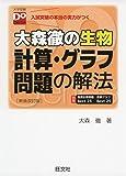大森徹の生物 計算・グラフ問題の解法 新装改訂版(大学受験Doシリーズ)
