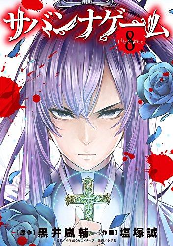 サバンナゲーム The Comic(8) / 塩塚誠の商品画像