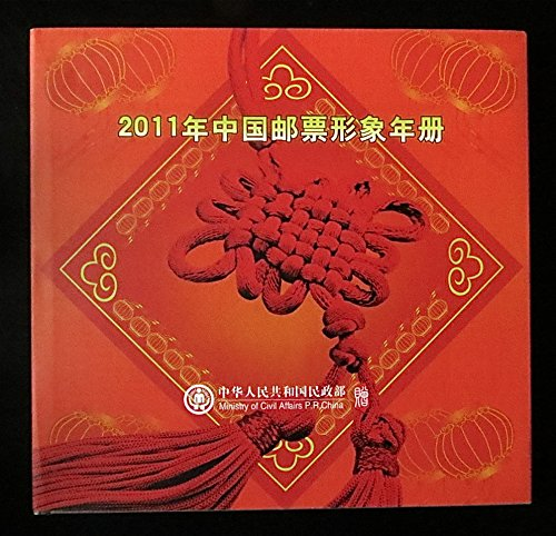 Postage Stamps of China 2011