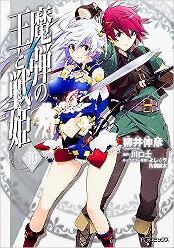 魔弾の王と戦姫 第01-10巻 [Madan no Ou to Senki vol 01-10]
