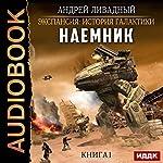 Expansion: History of the Galaxy. Mercenary I. [Russian Edition] | Andrey Livadny