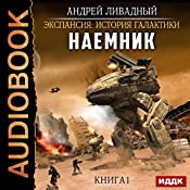 Expansion: History of the Galaxy. Mercenary I. [Russian Edition] | Andrey Livadny