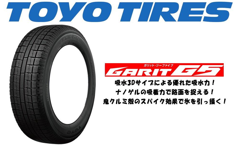 TOYO GARIT G5 (トーヨー ガリット) 国産 スタッドレス 155/65R13 タイヤのみ 4本セット B015IQ9K5Q