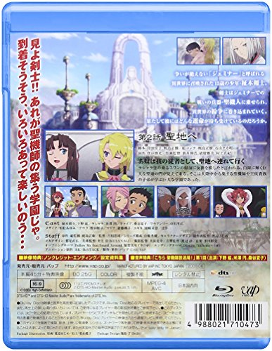 Isekai no Seikishi Monogatari 2 [Blu-ray]